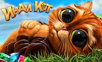 Инди Кот на андроид