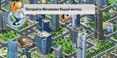 Мегаполис на андроид