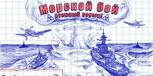 Морской бой на андроид