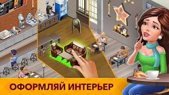 moya-kofejnya-android