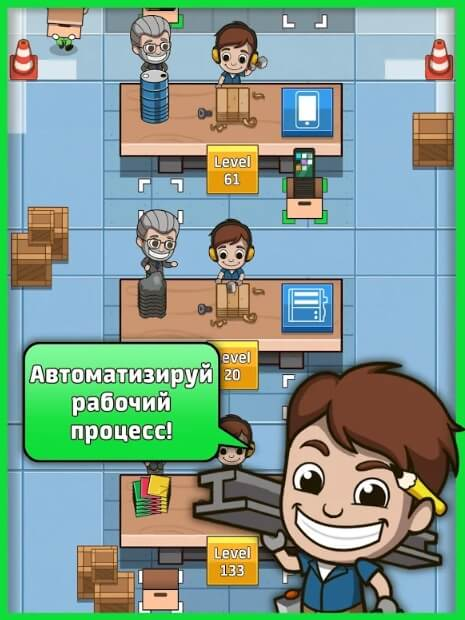 Idle Factory Tycoon мод