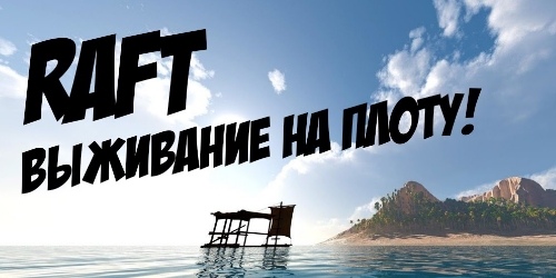 raft-vyzhivanie-…lom-chit-android