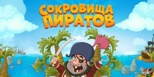 sokrovishha-pira…lom-chit-android