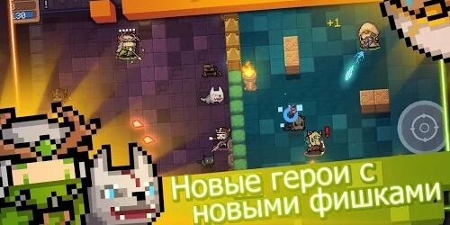 soul-knight-vzlom-chit