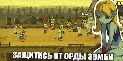 Dead Ahead: Zombie Warfare на Андроид