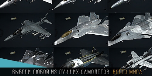 modern-warplanes…lom-android