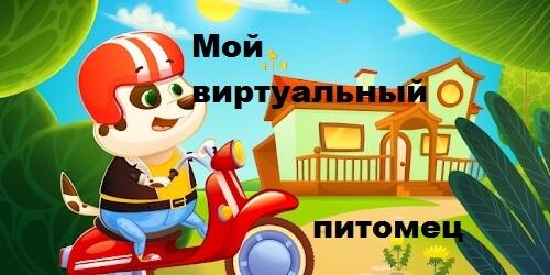 moj-virtualnyj-p…lom-chit-android