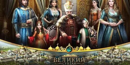velikij-sultan-vzlom-chit-android