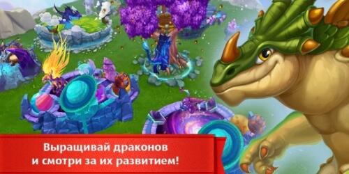 Земли Драконов на Андроид