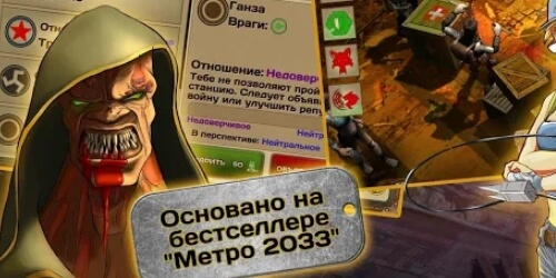 Metro 2033 War на Андроид