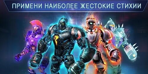 Real Steel Boxing Champions на Андроид