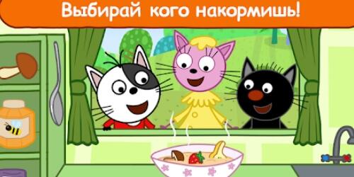 Три Кота на Андроид