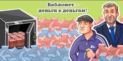 bablomet-2-vzlom-chit-android