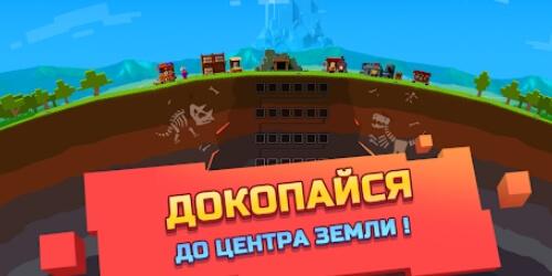 Epic Mine на Андроид