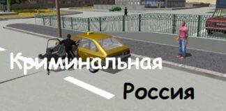 Криминальная Россия на Андроид