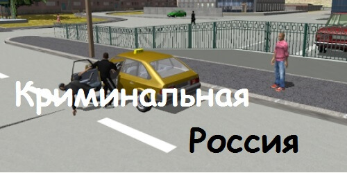 kriminalnaya-ros…lom-chit-android