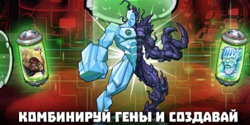 Mutants Genetic Gladiators на Андроид
