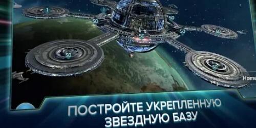 Star Trek на Андроид