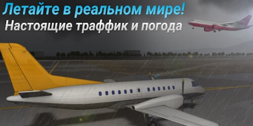 airline-commande…lom-android