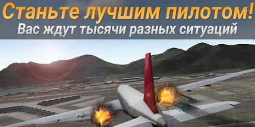 AIRLINE COMMANDER на Андроид