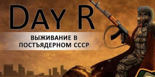 day-r-premium-vzlom-chit-android