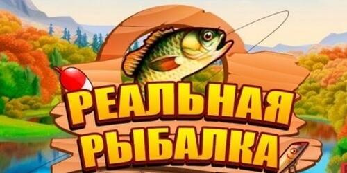 realnaya-rybalka…lom-chit-android