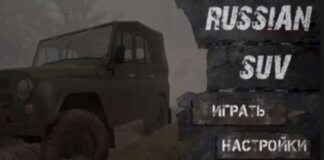 Russian SUV на Андроид