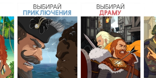 Stories Your Choice на Андроид