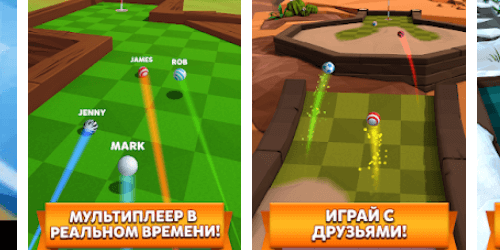 Golf Battle на Андроид