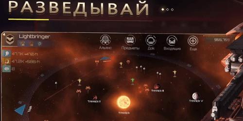 Nova Empire на Андроид