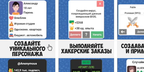 Симулятор Хакера на Андроид