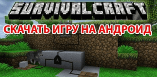 Survivalcraft на Андроид