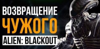 Alien Blackout на Андроид