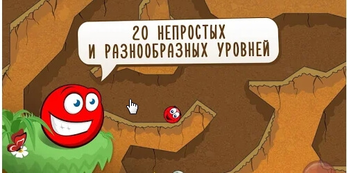 Red Ball 3 на Андроид