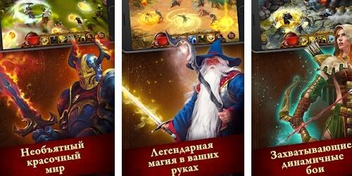 Гильдия Героев на Андроид