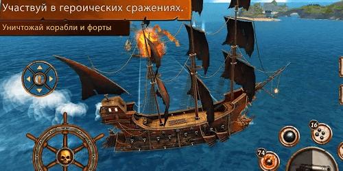 Корабли Войны Век Пиратов на Андроид