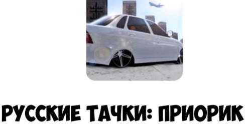 Русские Тачки на Андроид