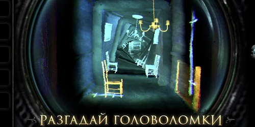 The Room Old Sins на Андроид