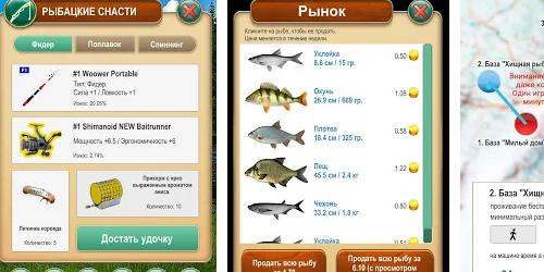 Крутой рыбак на Андроид