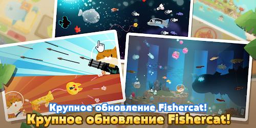 the-fishercat-vzlom-chit