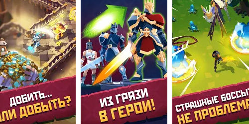 the-mighty-quest-vzlom-android