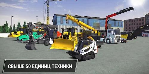 Construction Simulator 3 на Андроид