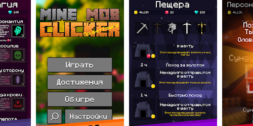 Mine Mob Clicker на Андроид