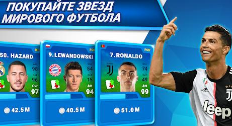 futbolnyj-onlajn-menedzher-vzlom-android