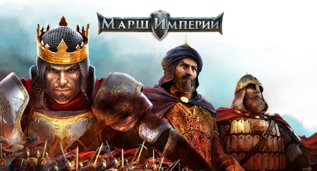 marsh-imperij-vzlom-chit-android