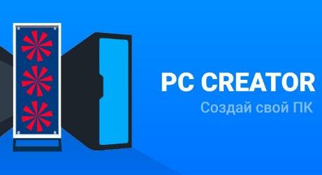 PC Creator на Андроид