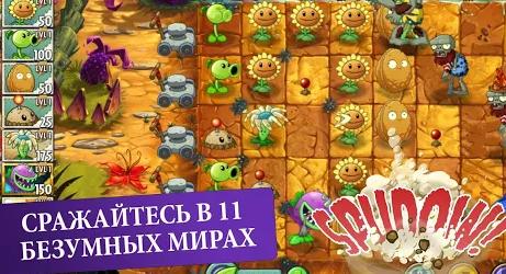 Plants vs Zombie 2 на Андроид