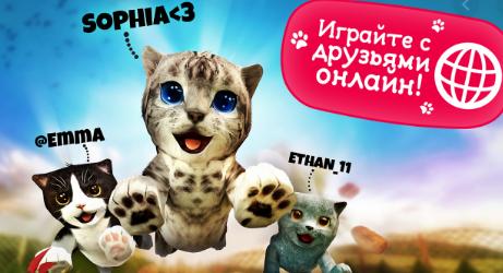 Симулятор Кошки Онлайн на Андроид