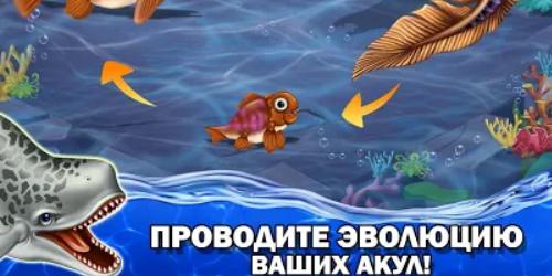 Shark World на Андроид