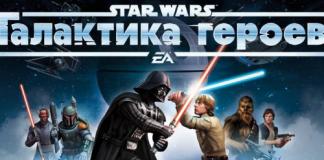 Star Wars Галактика героев на Андроид